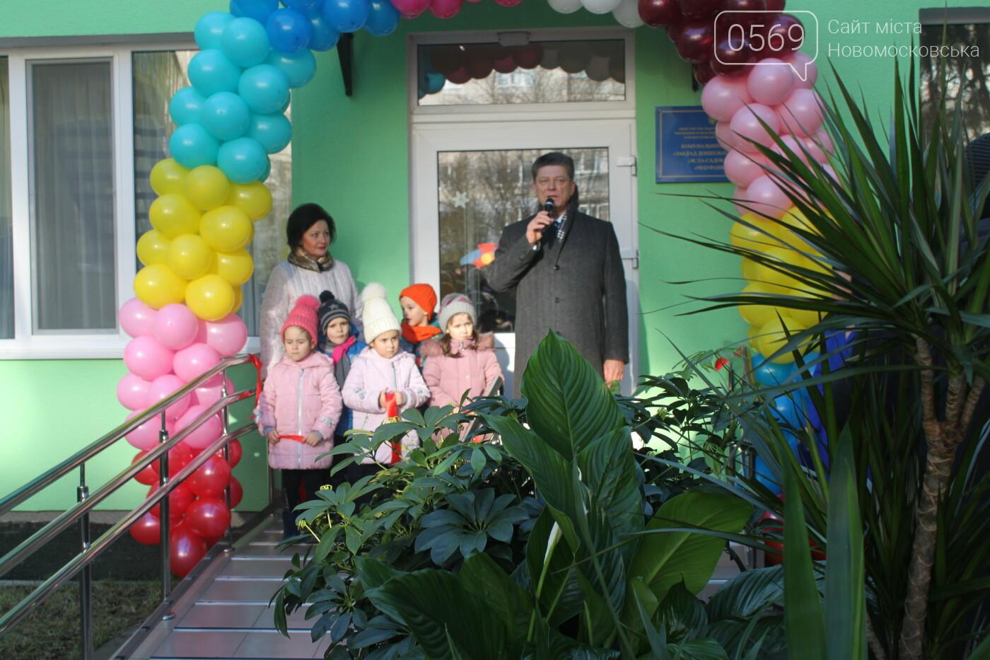 У Новомосковську урочисто відкрили після багаторічного ремонту дитячий садочок «Чебурашка» (фото), фото-4