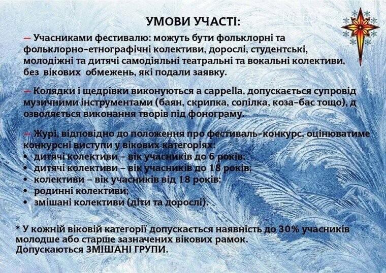 На Новомосковщині стартує Всеукраїнський фестиваль-конкурс вертепів та колядницьких гуртів, фото-1