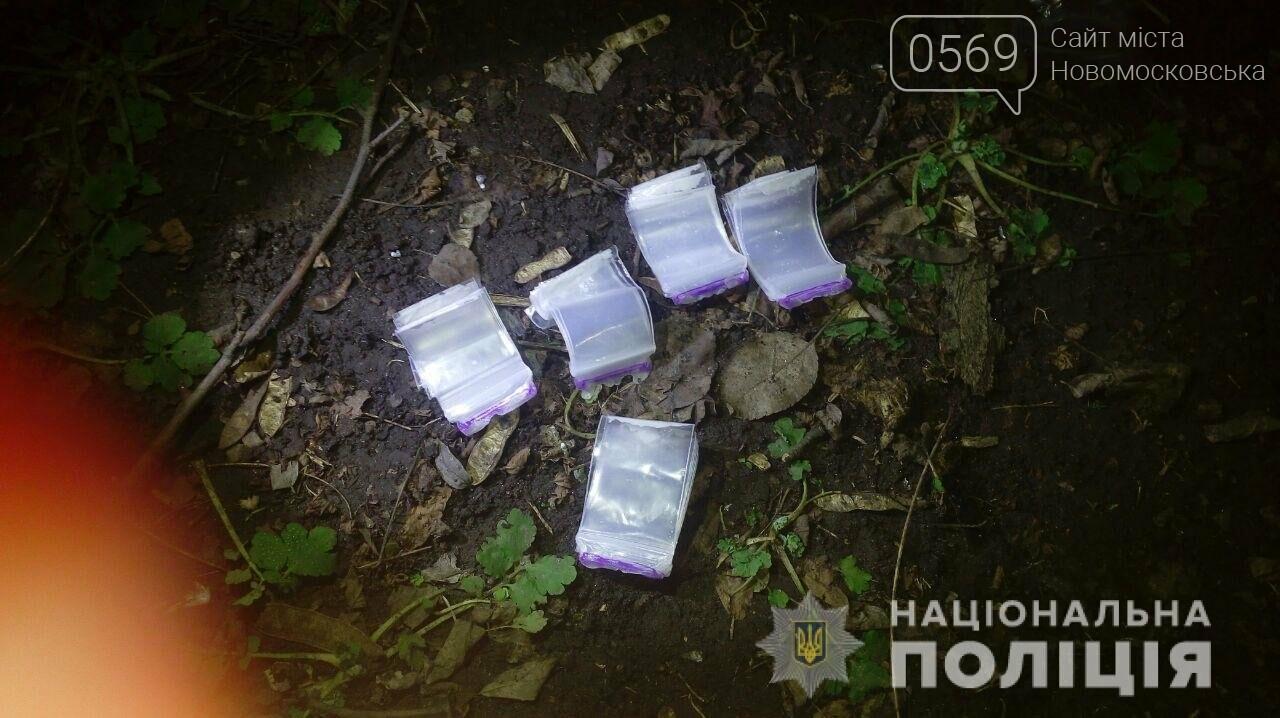 У Новомосковському районі у 4-х місцевих мешканців поліцейські знайшли наркотики , фото-1