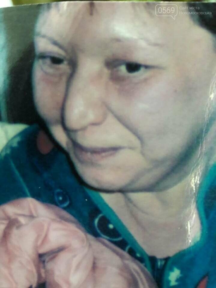 У Новомосковську зникла жінка, фото-1