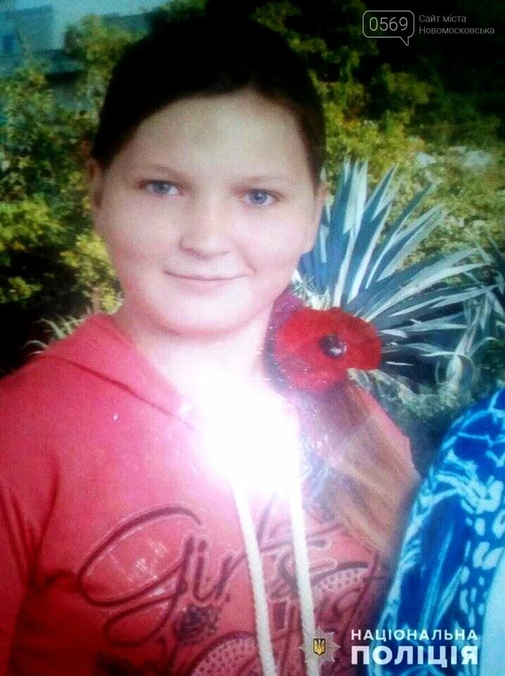 У поліції Дніпропетровської області оголосили в розшук 15 річну дівчину, фото-1