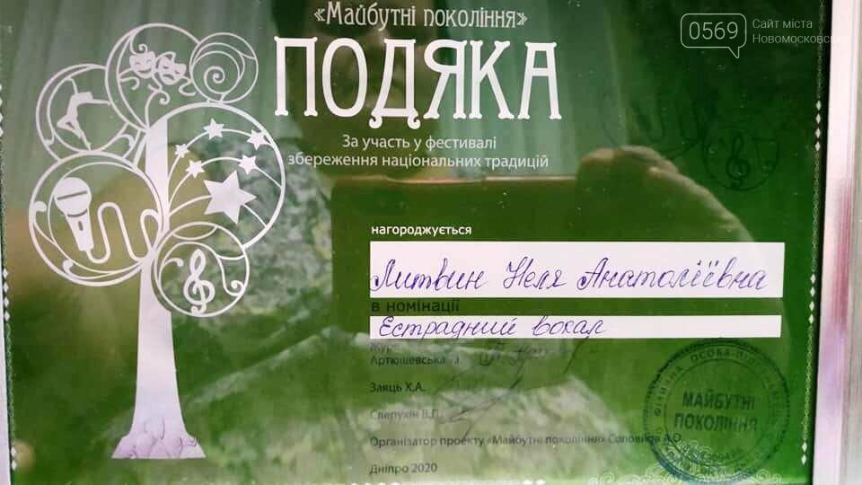 Вісім золотих медалей отримали вихованці Новомосковської музичної школи на всеукраїнському конкурсі, фото-5