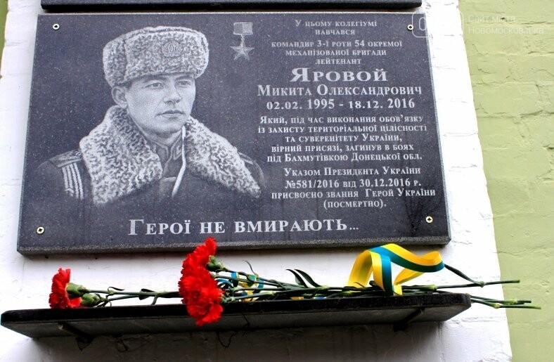 У Новомосковську вшанували пам'ять загиблого в АТО Героя України Микити Ярового, фото-7