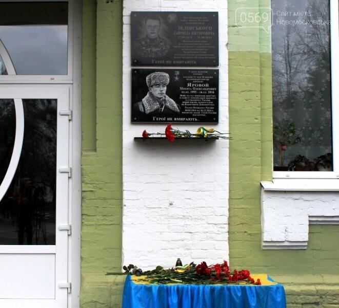 У Новомосковську вшанували пам'ять загиблого в АТО Героя України Микити Ярового, фото-8