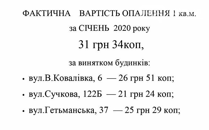 У КП «Новомосковськтеплоенерго» оприлюднили тарифи на опалення за січень, фото-1