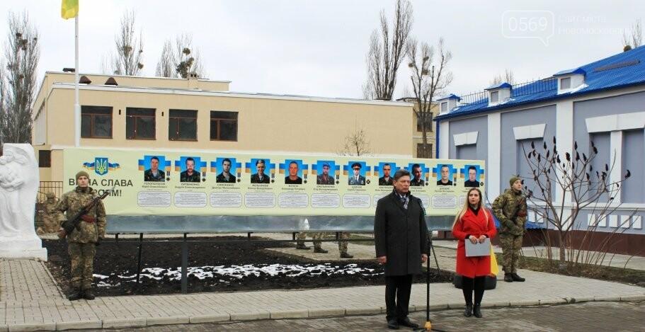 У Новомосковську вшанували пам'ять Героїв Небесної Сотні: фото, фото-2