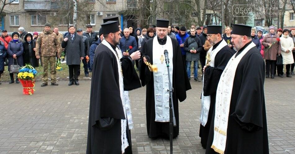 У Новомосковську вшанували пам'ять Героїв Небесної Сотні: фото, фото-4