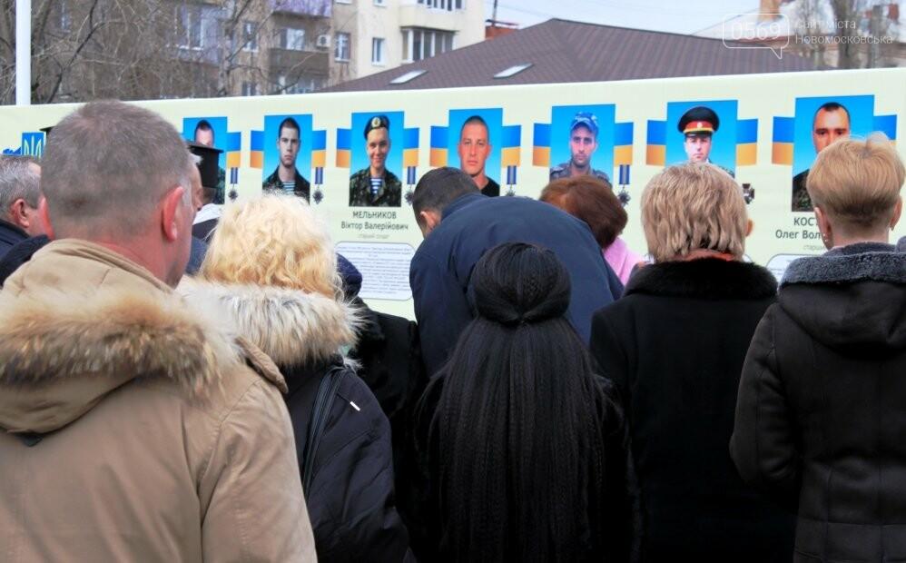 У Новомосковську вшанували пам'ять Героїв Небесної Сотні: фото, фото-12