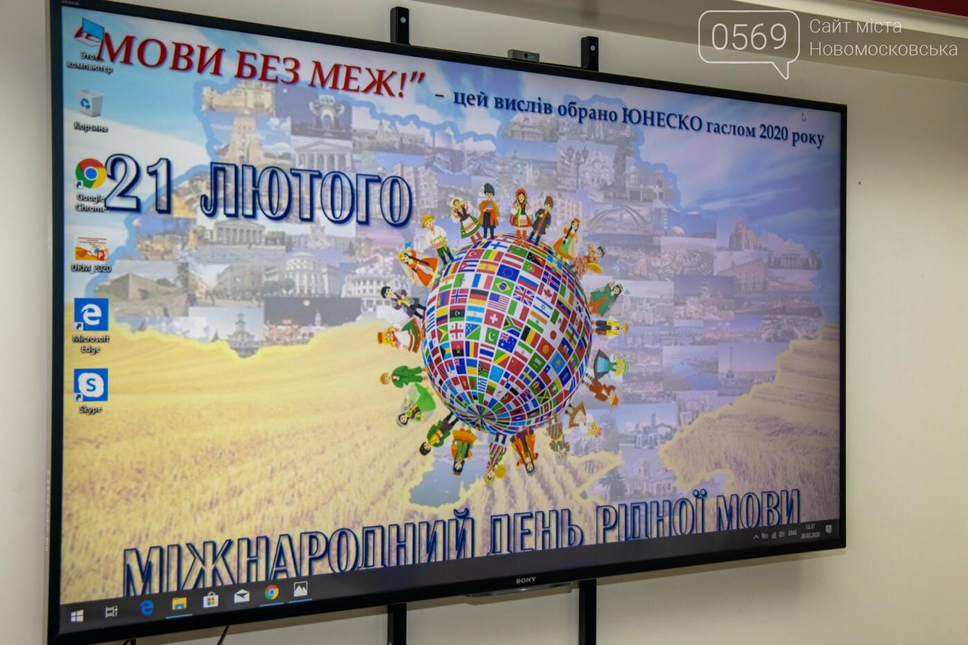 До Міжнародного дня рідної мови на Дніпропетровщині провели мистецько-читацьку конференцію, фото-1