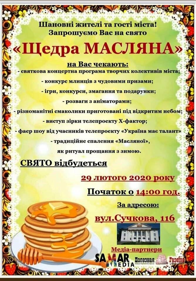 У Новомосковську запрошують на свято Масляної: де і як гулятимуть, фото-1
