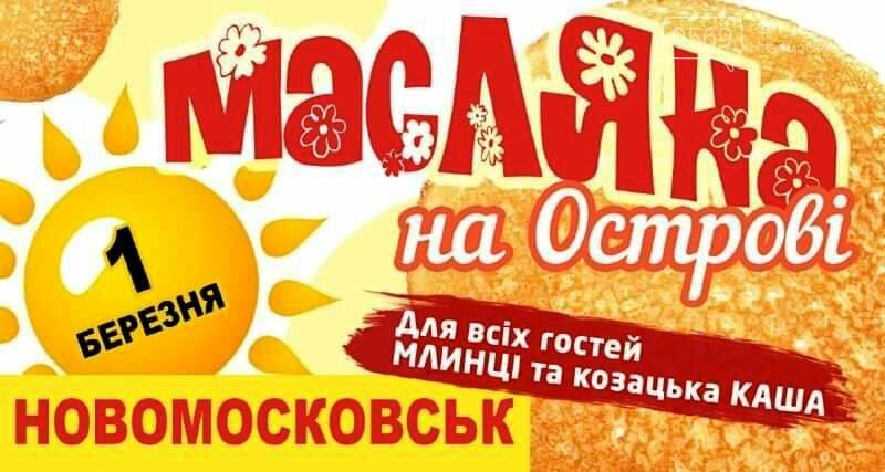 У Новомосковську запрошують на свято Масляної: де і як гулятимуть, фото-2
