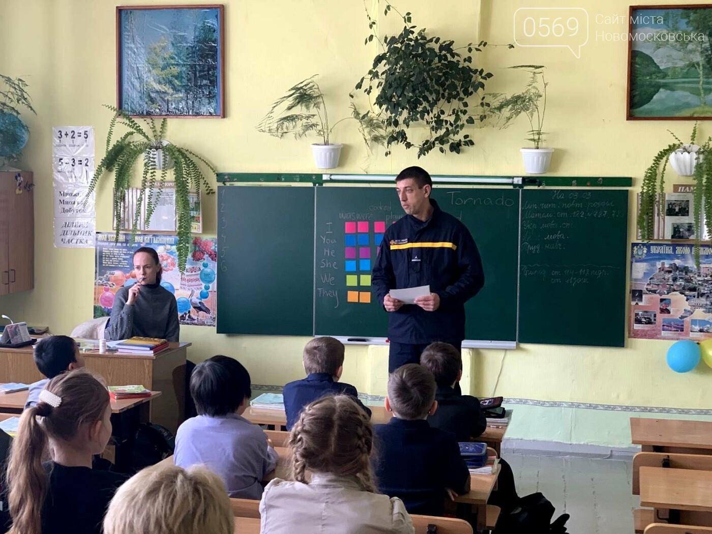 У Новомосковську надзвичайники поговорили з дітьми однієї з шкіл про основи безпеки, фото-2