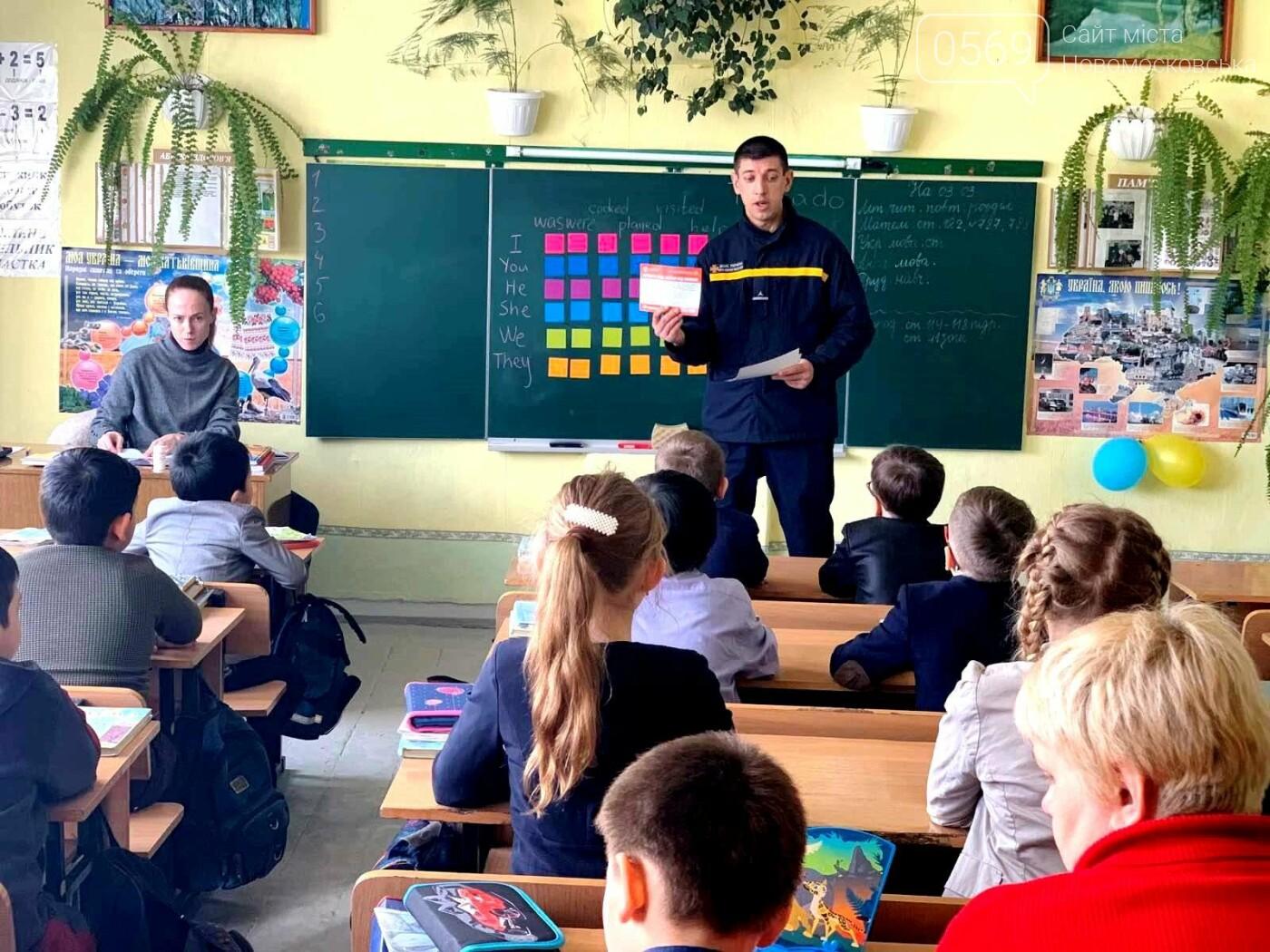 У Новомосковську надзвичайники поговорили з дітьми однієї з шкіл про основи безпеки, фото-1