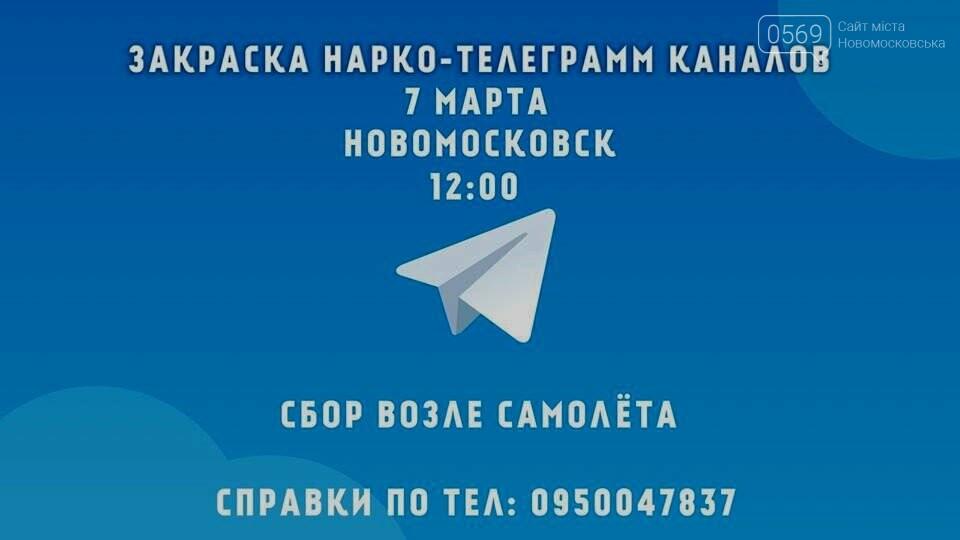 Муніципальна варта Новомосковська запрошує містян на спільну акцію по боротьбі з наркотрафіком, фото-1