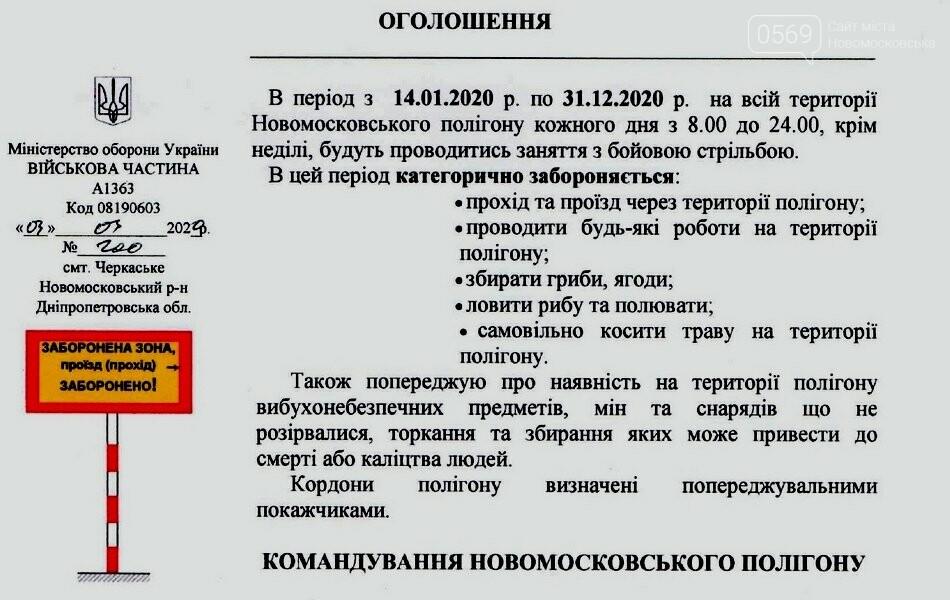 Командування Новомосковського полігону попереджає: впродовж року будуть навчання – ходити заборонено, фото-1
