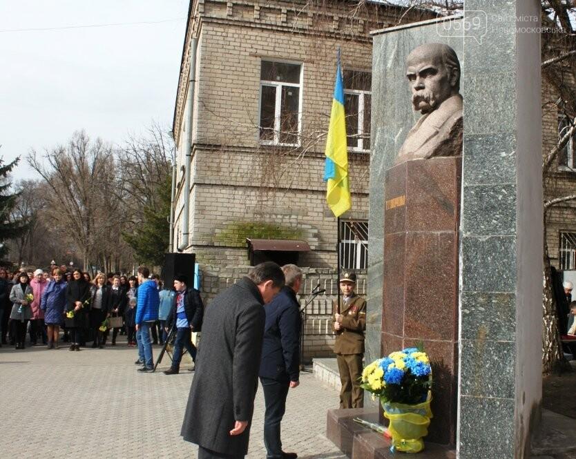У Новомосковську вшанували пам'ять Великого Кобзаря: фото, фото-12