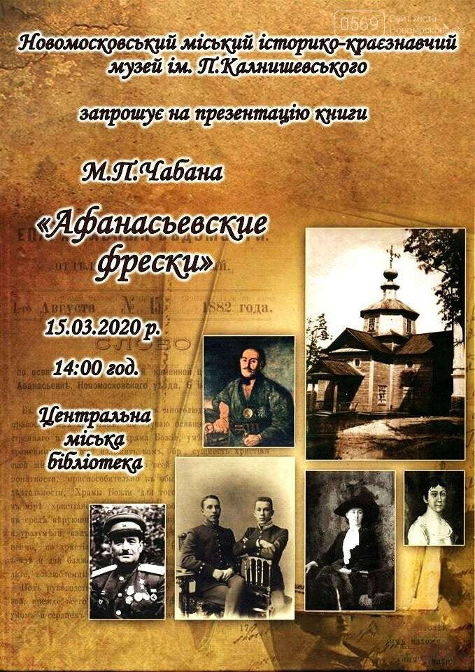 У Новомосковську презентує свою книгу-дослідження відомий краєзнавець, фото-1