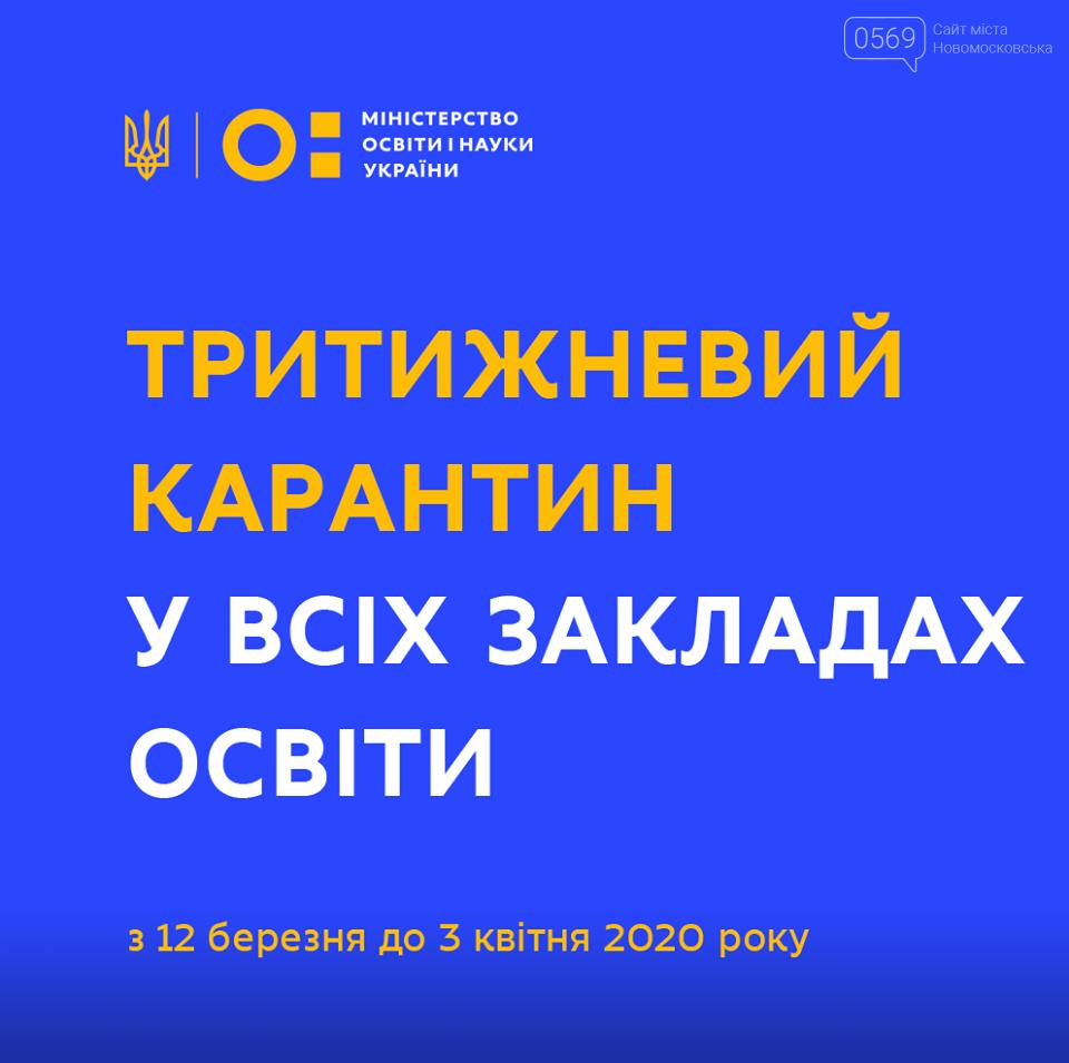 З 12 березня в Україні запроваджується тритижневий карантин для усіх закладів освіти, фото-1