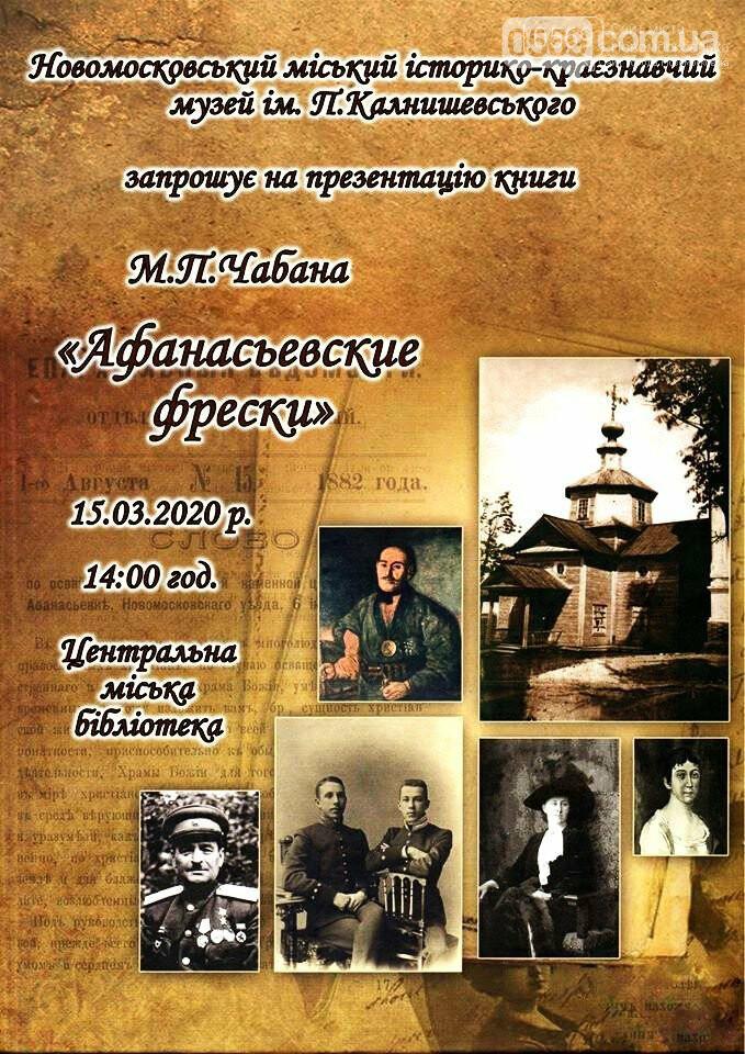 У Новомосковську презентував свою книгу відомий дніпровський краєзнавець, фото-13