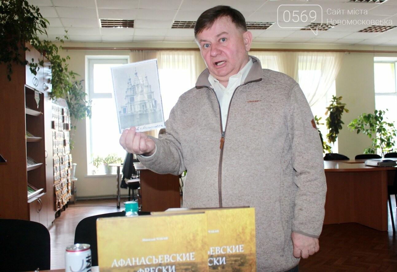 У Новомосковську презентував свою книгу відомий дніпровський краєзнавець, фото-14