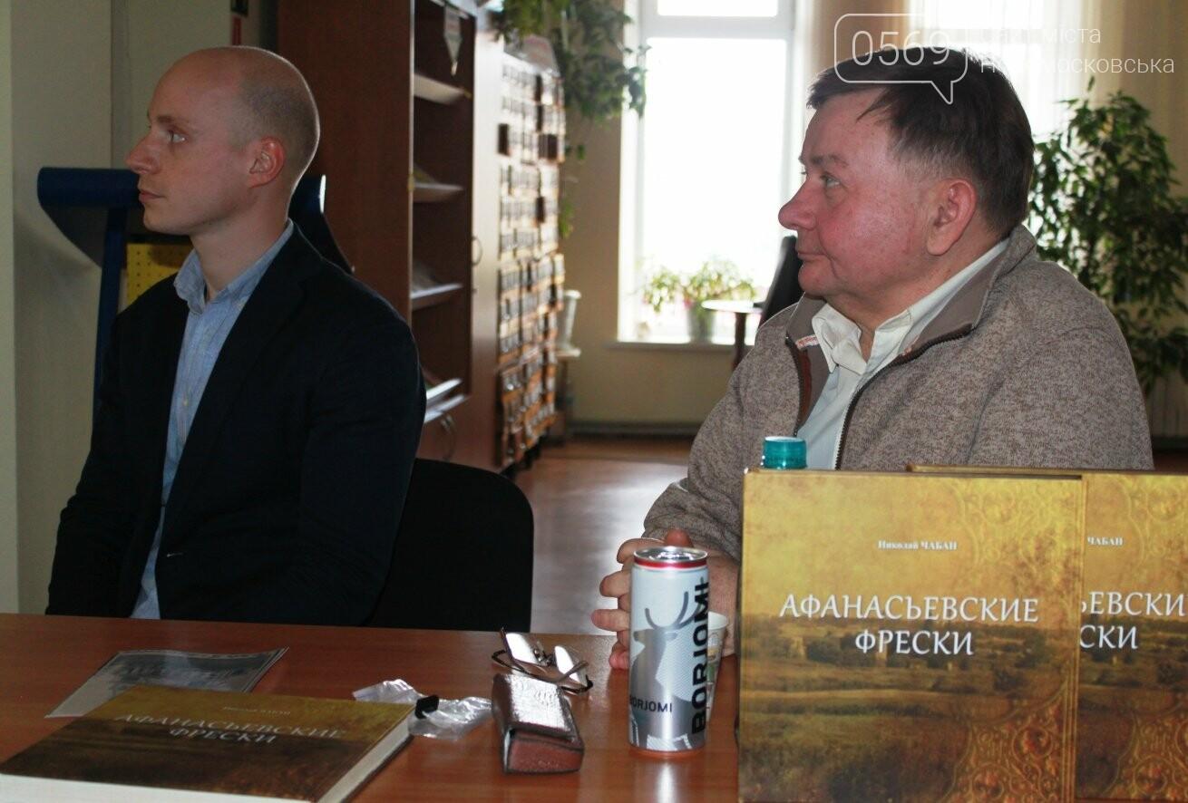 У Новомосковську презентував свою книгу відомий дніпровський краєзнавець, фото-10