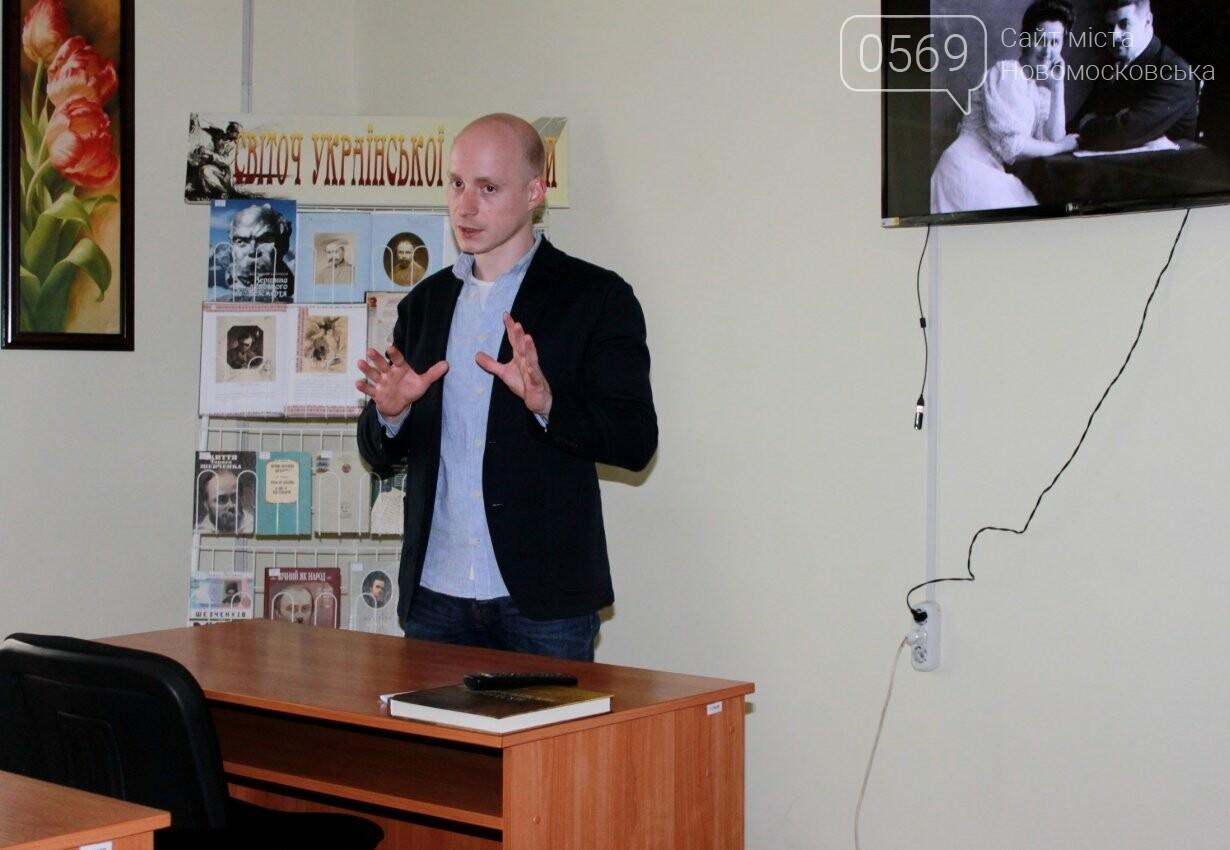 У Новомосковську презентував свою книгу відомий дніпровський краєзнавець, фото-11