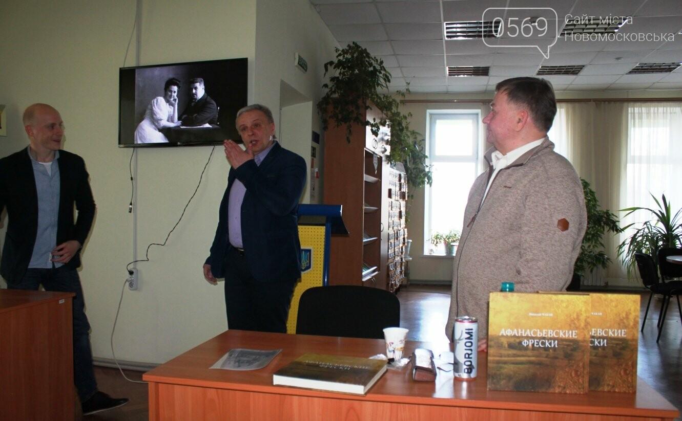У Новомосковську презентував свою книгу відомий дніпровський краєзнавець, фото-12