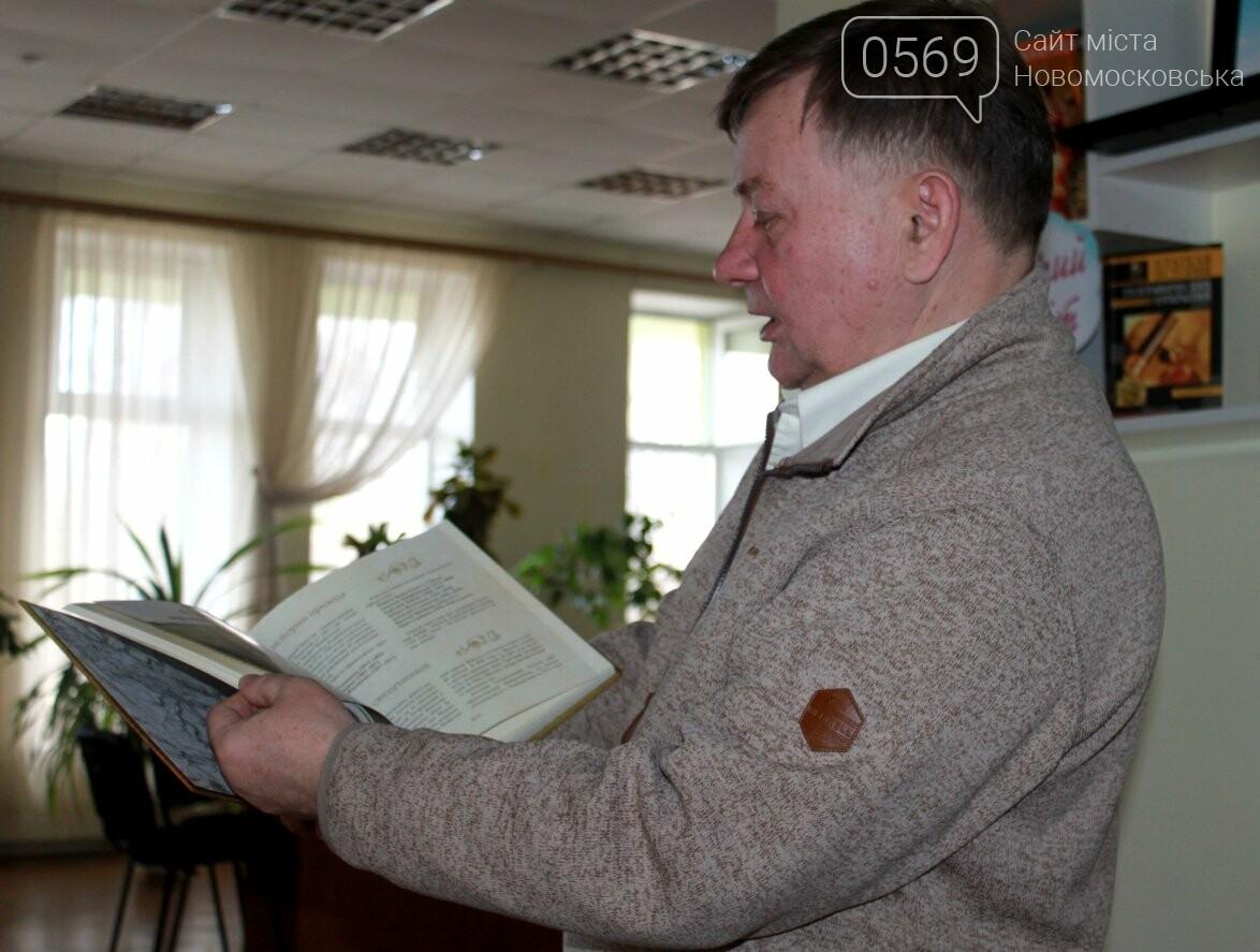У Новомосковську презентував свою книгу відомий дніпровський краєзнавець, фото-5