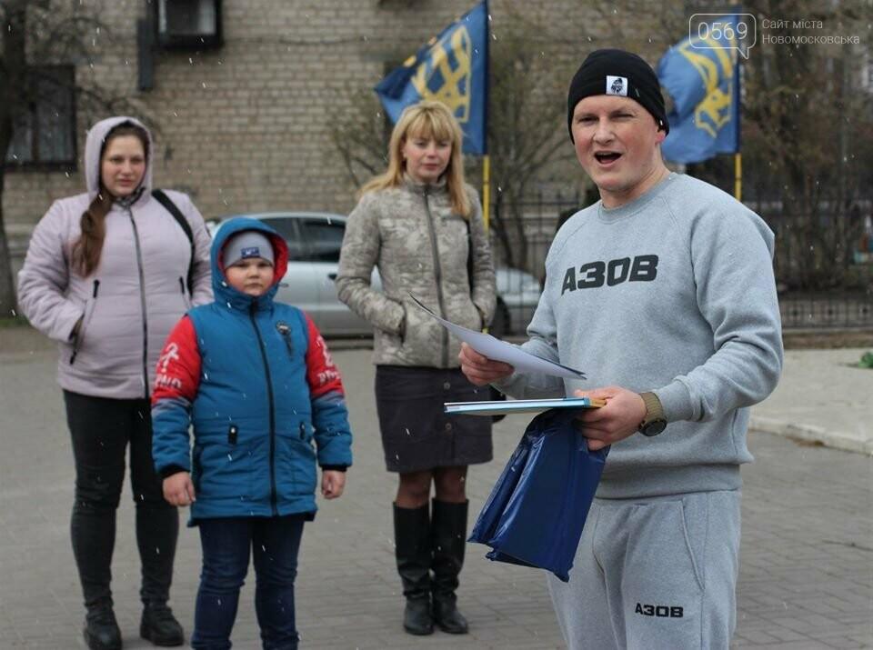 У Новомосковську загиблим в АТО землякам присвятили спортивні змагання, фото-2