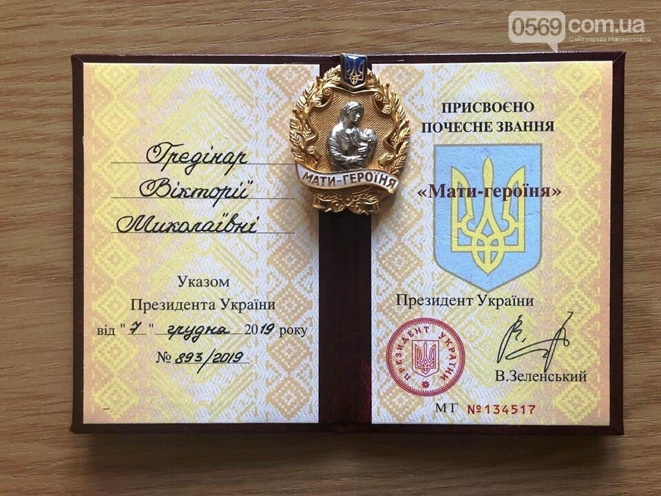 У Новомосковську багатодітна жінка отримала звання «Мати-героїня», фото-1
