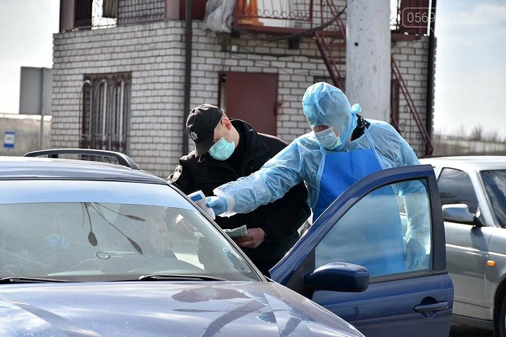 На Дніпропетровщині запрацювали контрольно-перепускні пункти на автошляхах (ФОТО, ВІДЕО), фото-4