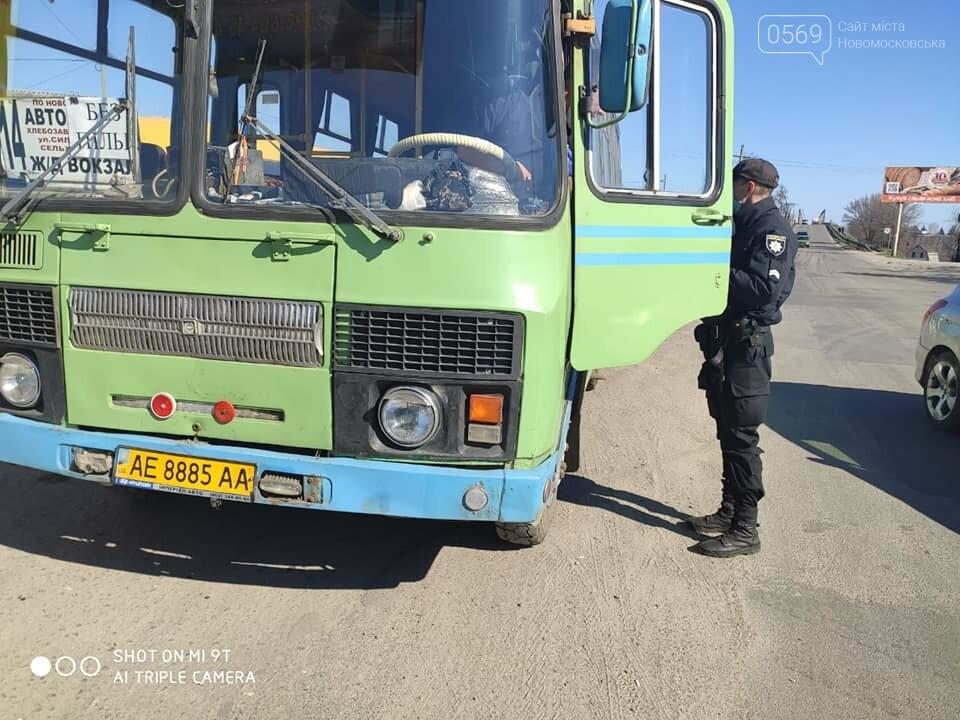 У Новомосковську поліція перевіряє дотримання карантинних заходів: минулої доби зафіксували 8 порушень, фото-2