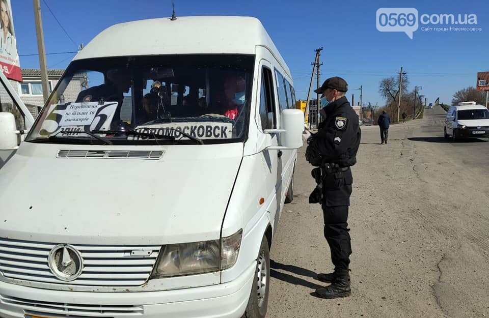 У Новомосковську поліція перевіряє дотримання карантинних заходів: минулої доби зафіксували 8 порушень, фото-1