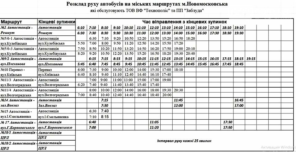 На час карантину у Новомосковську змінено інтервал руху громадського транспорту, фото-1