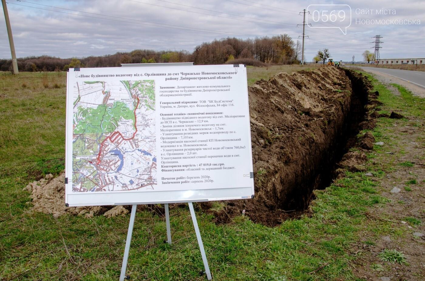 Для мешканців Гвардійського та Черкаського почали будувати новий водогін, фото-1