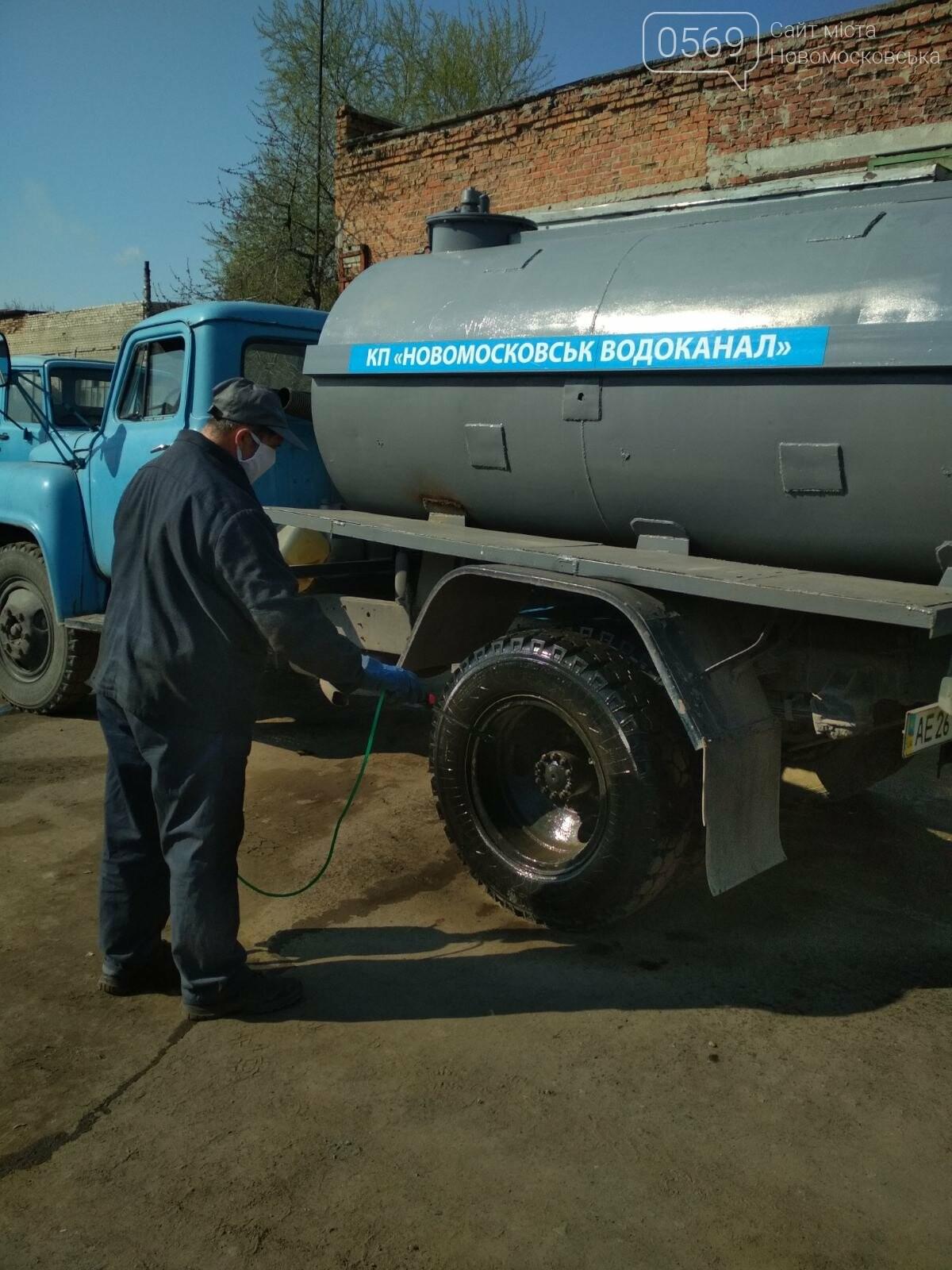 У «Новомосковськводоканалі» проводять санітарну обробку транспорту підприємства та слідкують за якістю води, фото-2