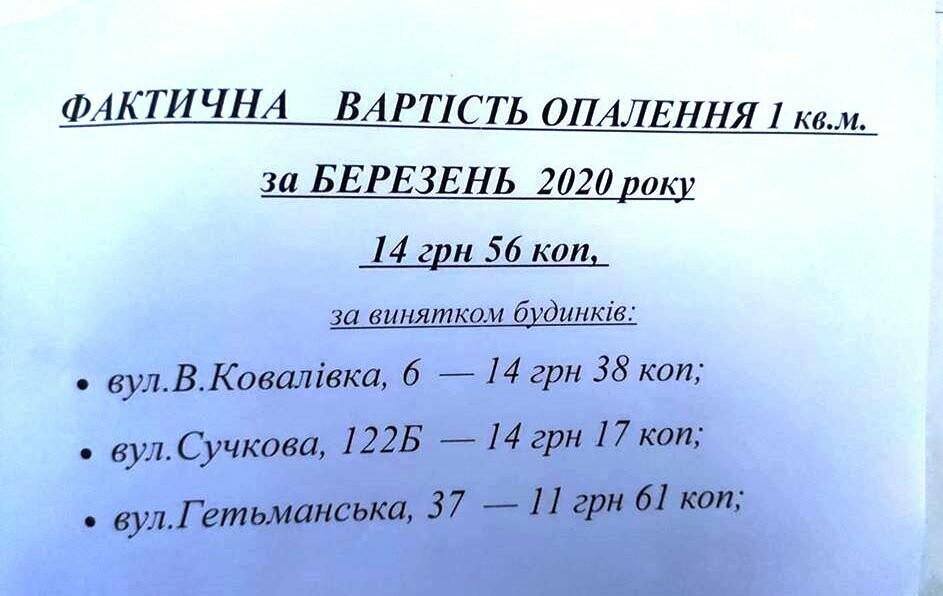 У КП «Новомосковськтеплоенерго» оприлюднили тарифи на опалення за березень, фото-1