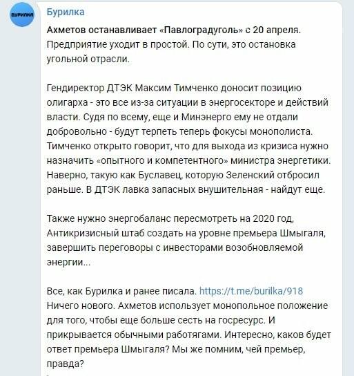 Что означает приостановка работы предприятий «ДТЭК Павлоградуголь» для Западного Донбасса?, фото-3