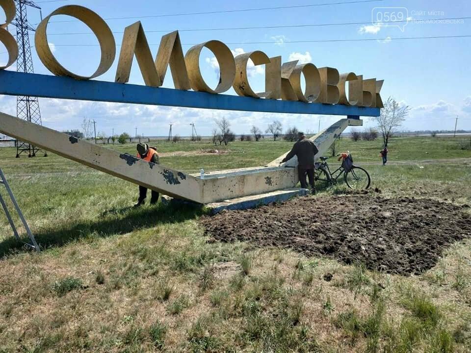 У Новомосковську відновили в'їзний знак-стелу: ФОТО та ВІДЕО, фото-4