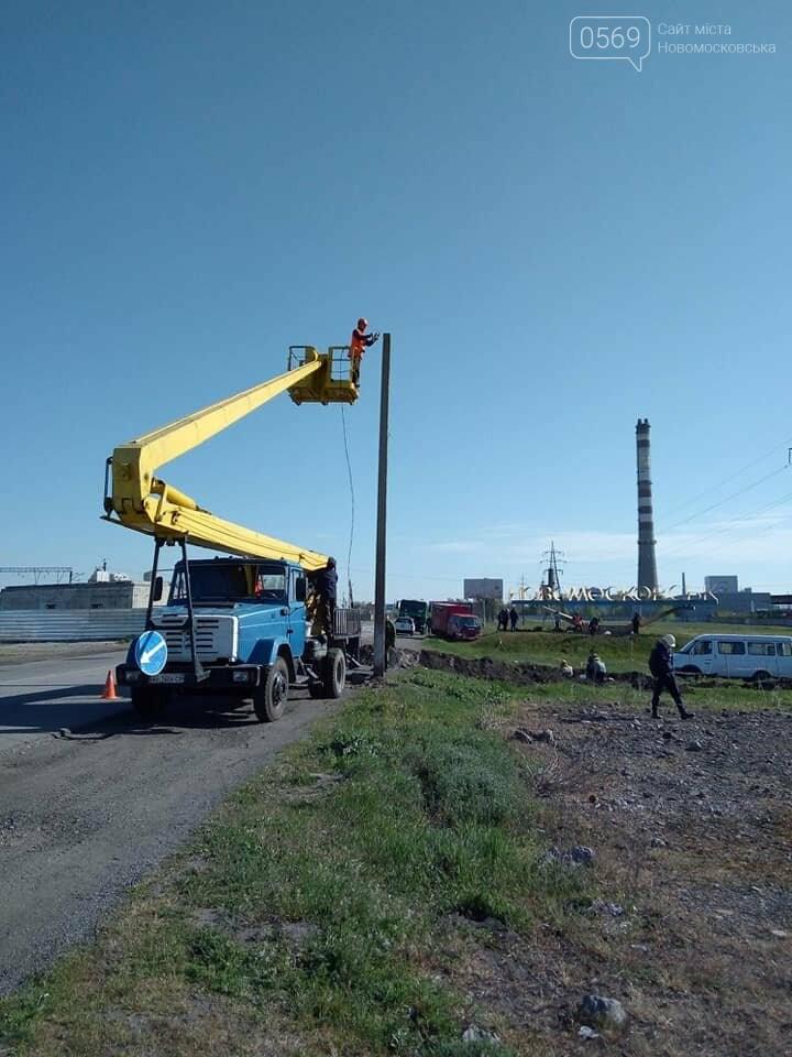 У Новомосковську відновили в'їзний знак-стелу: ФОТО та ВІДЕО, фото-2
