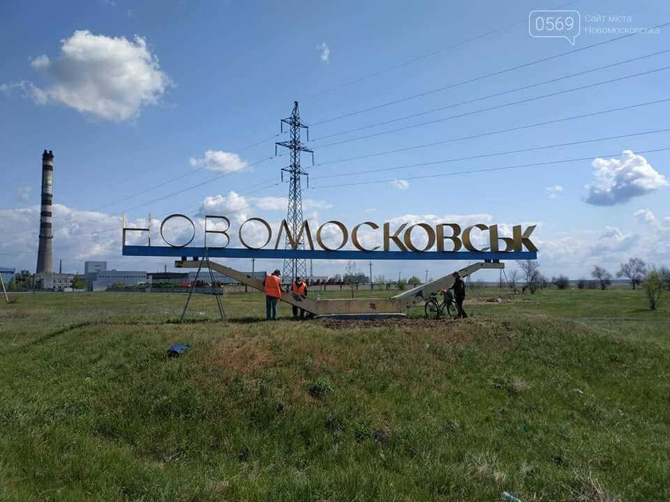 У Новомосковську відновили в'їзний знак-стелу: ФОТО та ВІДЕО, фото-5