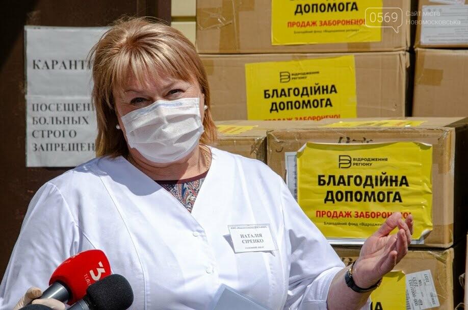 У Новомосковську ЦМЛ доставили велику партію захисних засобів, фото-1