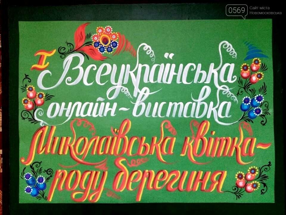 У Новомосковському районі стартує Всеукраїнська онлайн-виставка, фото-1