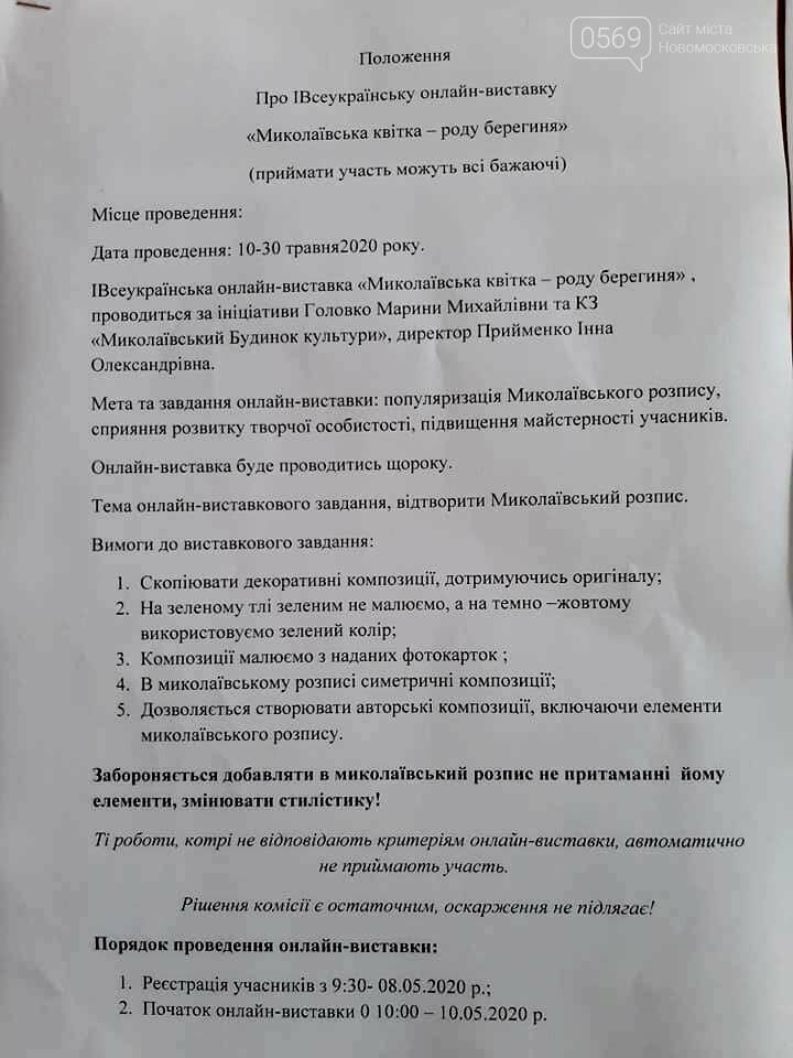 У Новомосковському районі стартує Всеукраїнська онлайн-виставка, фото-2