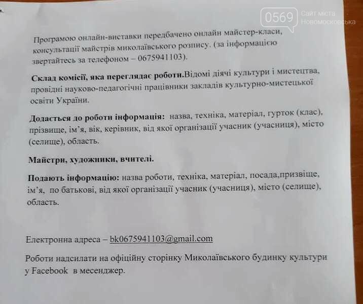 У Новомосковському районі стартує Всеукраїнська онлайн-виставка, фото-3
