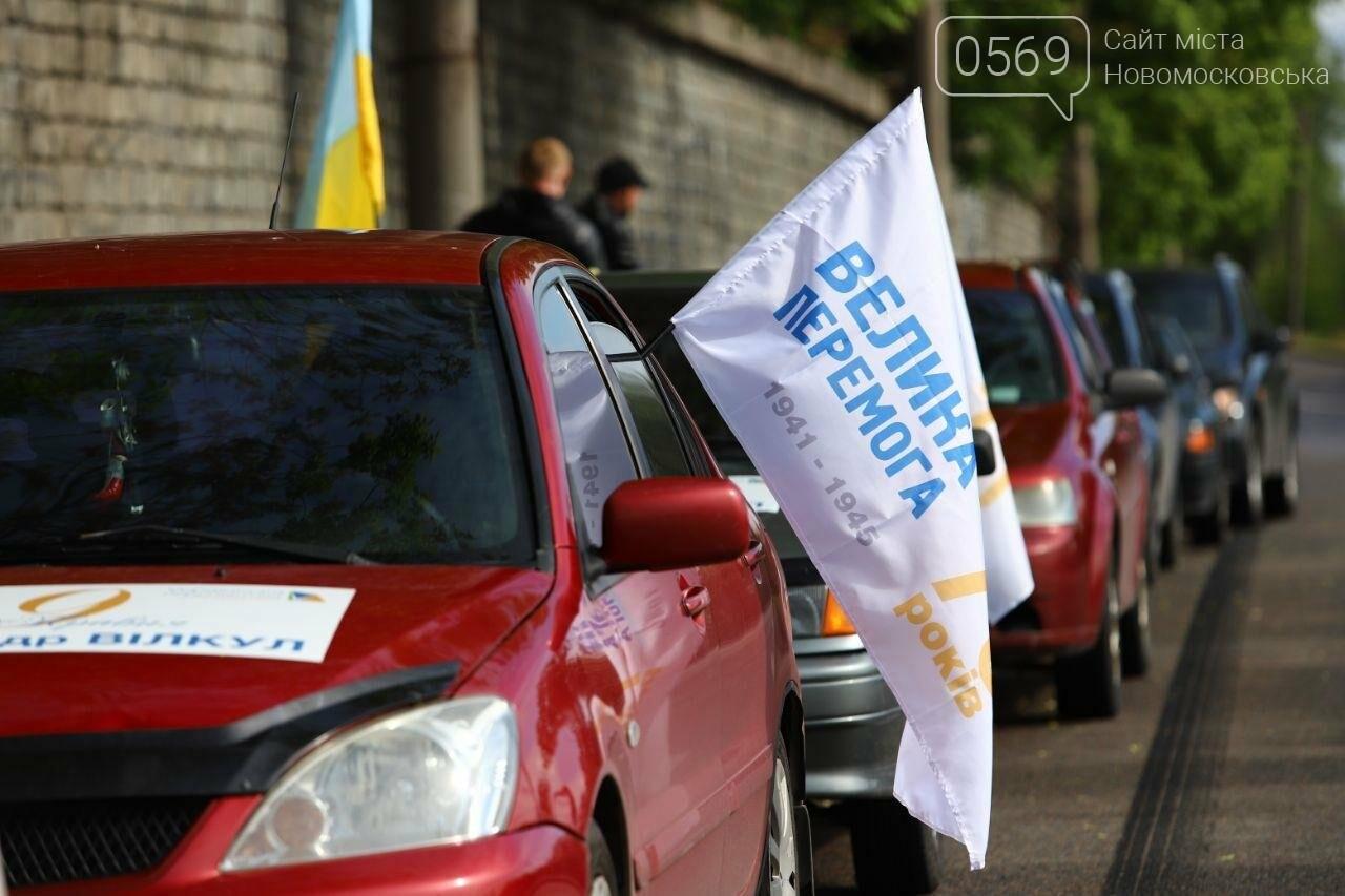 Вилкул в честь 9 Мая организовал в Днепре масштабный автопробег, фото-2