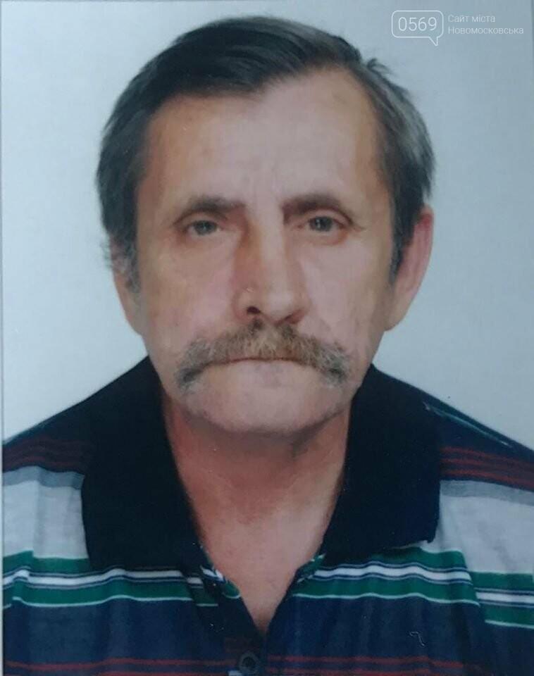 У Новомосковському ВП оголосили в розшук 62-річного чоловіка, фото-1