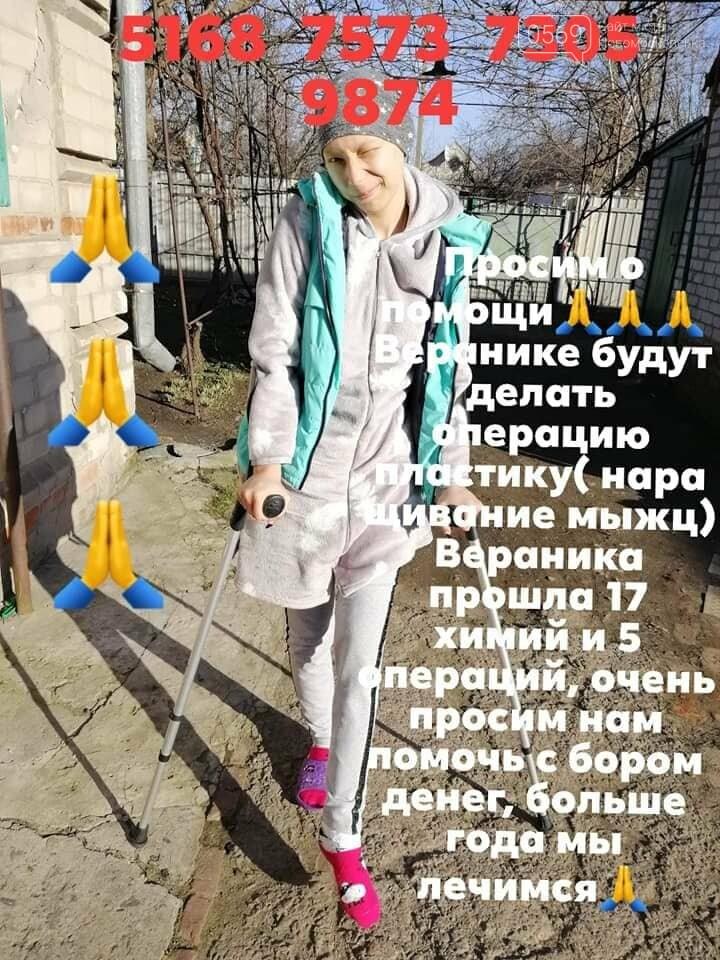 Дівчинці з Новомосковська потрібна допомога, фото-1