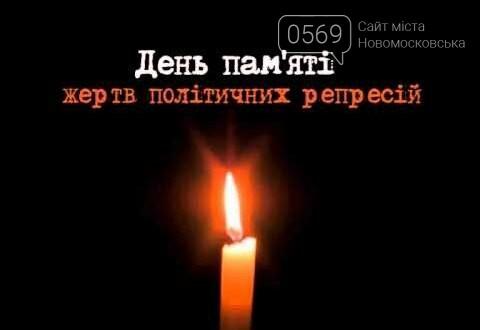 """Сьогодні в Україні відзначають День пам""""яті жертв політичних репресій, фото-1"""
