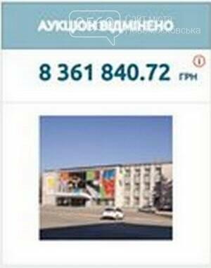"""Аукціон з продажу палацу культури """"Металург"""" міста Новомосковська відмінили, фото-2"""
